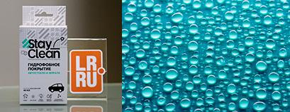 Антидождь для стекла автомобиля - гидрофобное покрытие Stay Clean
