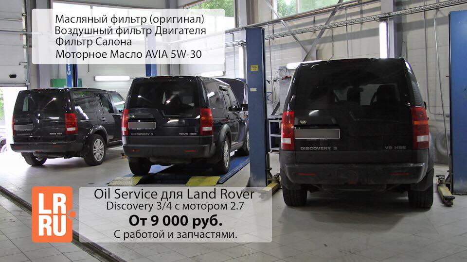 Land rover oil service